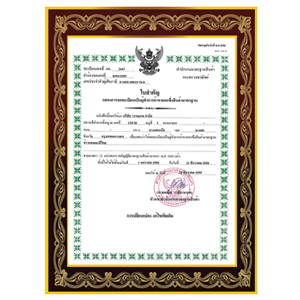 Thai Hom Mali Rice Export Licence